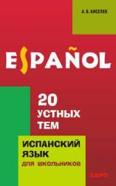 20 устных тем по испанскому языку для школьников (+MP3)