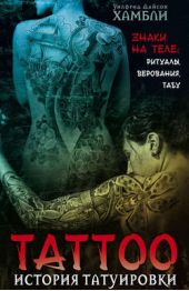 История татуировки. Знаки на теле: ритуалы, верования, табу