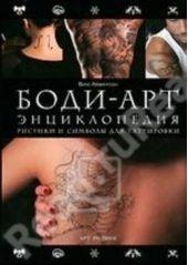 Боди-Арт. Энциклопедия. Рисунки и символы татуировки