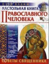 Настольная книга православного человека. Советы священника