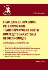 Гражданско-правовое регулирование транспортировки нефти посредством системы нефтепроводов. Актуальные проблемы