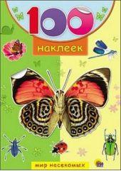 100 наклеек. Мир насекомых