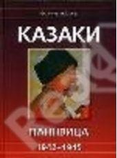 Казаки Паннвица, 1942 – 1945