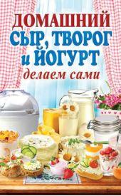 Домашний сыр, творог и йогурт. Делаем сами