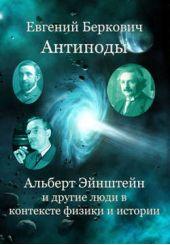 Антиподы. Альберт Эйнштейн и другие люди в контексте физики и истории