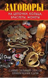 Заговоры на цепочки, кольца, браслеты, монеты. Самый сильный способ привлечения удачи