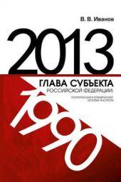 Глава субъекта Российской Федерации: политическая и юридическая история института (1990-2013)