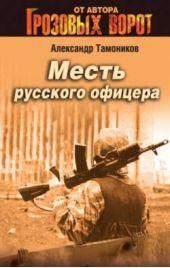 Месть русского офицера