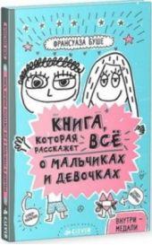 Книга, которая расскажет все о мальчиках и девочках