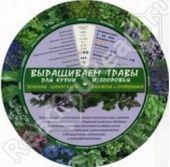 Выращиваем травы для кухни и здоровья. Зеленая шпаргалка садовода-огородника