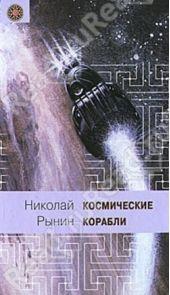 Космические корабли (Межпланетные сообщения в фантазиях романистов)