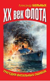 XX век флота. Трагедия фатальных ошибок