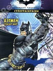 Темный рыцарь. Бэтмен спасает мир