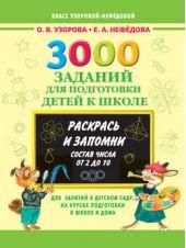 3000 заданий для подготовки детей к школе. Раскрась и запомни. Состав числа от 2 до 10