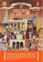 Forex Club: Win-win революция
