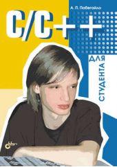 C/C++ для студента