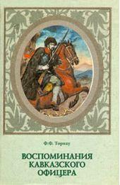 Воспоминания кавказского офицера