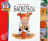 Что такое баскетбол