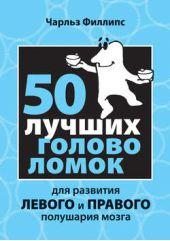 50 лучших головоломок для развития левого и правого полушария мозга