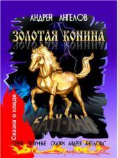 Золотая конина