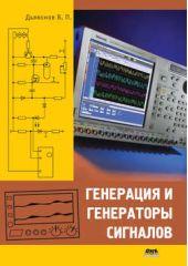 Генерация и генераторы сигналов