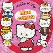 Hello,Kitty! Моя семья