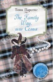 The Family Way, или Семья