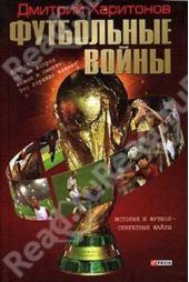 Футбольные войны