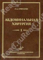 Абдоминальная хирургия В 2-х томах