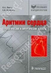Аритмии сердца. Терапевтические и хирургические аспекты