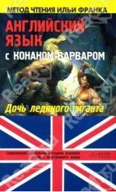 Английский язык с Конаном-варваром: «Дочь ледяного гиганта»