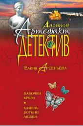 Бабочки Креза. Камень богини любви (сборник)