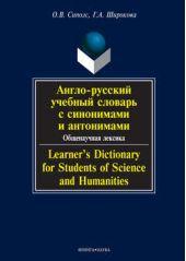 Англо-русский учебный словарь с синонимами и антонимами. Общенаучная лексика. Learner