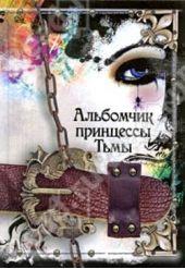 Альбомчик принцессы Тьмы=Готы: все, что ты хочеш знать