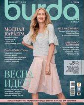 Burda №02/2014