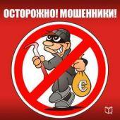 Осторожно! Мошенники!