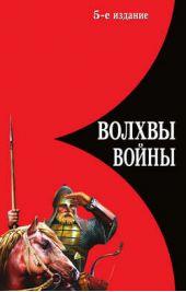 Волхвы войны. Правда о русских богатырях