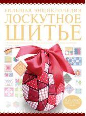 Большая энциклопедия. Лоскутное шитье