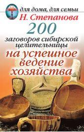 Книги про заговоры - список лучших, Топ 120