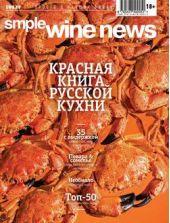 Красная книга русской кухни