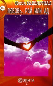 Любовь. Рай или ад (сборник)