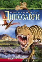 Динозаври. Дитяча енциклопедія
