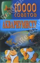 10000 советов аквариумисту