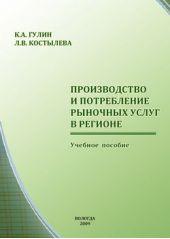 Производство и потребление рыночных услуг в регионе