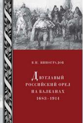 Двуглавый российский орел на Балканах. 1683–1914