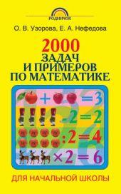 2000 задач и примеров по математике. 1-4 классы