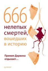 666 нелепых смертей, вошедших в историю. Премия Дарвина отдыхает