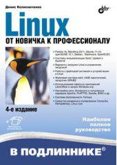 Linux. От новичка к профессионалу (4-е издание)