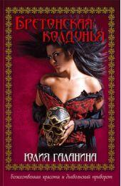 Бретонская колдунья (сборник)
