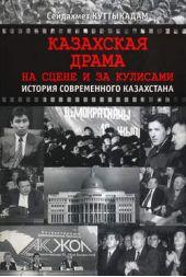 Казахская драма. На сцене и за кулисами
